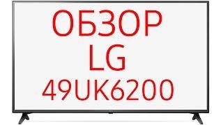 lCD телевизор LG 49LV640S обзор