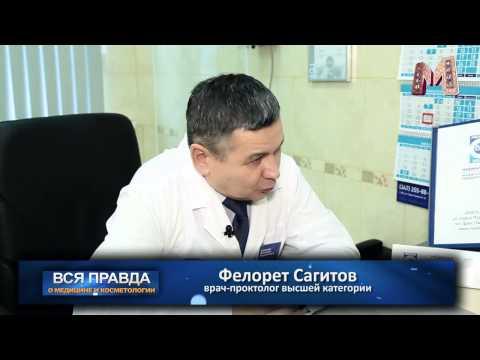Геморрой - удаление без боли и без операции Уфа