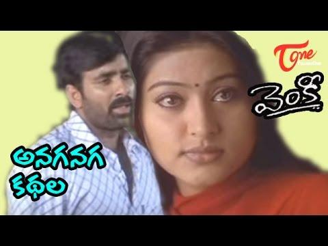 Venky Movie Songs || Anaganaga Kadhala || Ravi Teja, Sneha