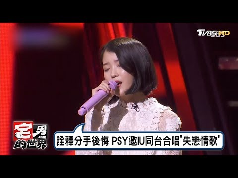 PSY邀IU同台合唱「失戀情歌」 詮釋分手後悔   宅男的世界 20170601