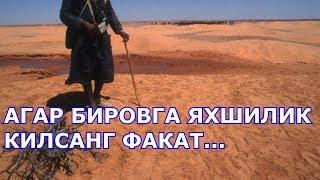 БИРОВГА ЯХШИЛИК КИЛГАНЛАР ОХИРИ НИМА БУЛИШИНИ ....