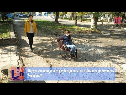 Відсутність пандусів та розбиті дороги: чи змінилась доступність Ужгорода?