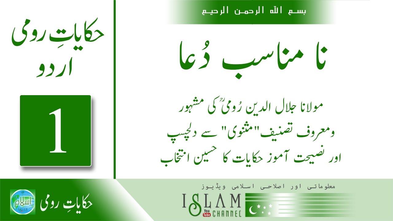 Na Munasib Dua By Maulana Jalaluddin Rumi Hikayaat E Rumi Urdu Part 1
