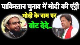 पाकिस्तान चुनाव में मोदी के नाम पर वोट मांग रहे नेता Bharat Tak