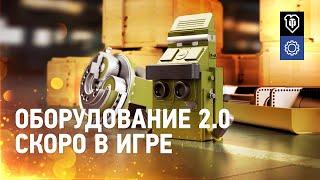 Оборудование 2.0 Все подробности World Of Tanks