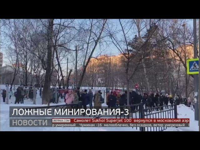 Ложные минирования - 3. Новости. 13/01/2020. GuberniaTV