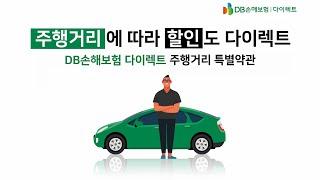 주행거리가 적으면 적을수록 자동차 보험료 할인이 늘어난…