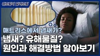 [알려Dream] 냄새 걱정 없는 안전한 매트리스 찾기…