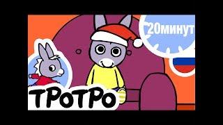 ТРОТРО - 20 минут - Сборка #003