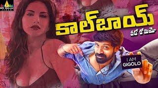 Call Boy Movie Trailer  Latest Telugu Trailers  Vicky Mippu  Sri Balaji Video