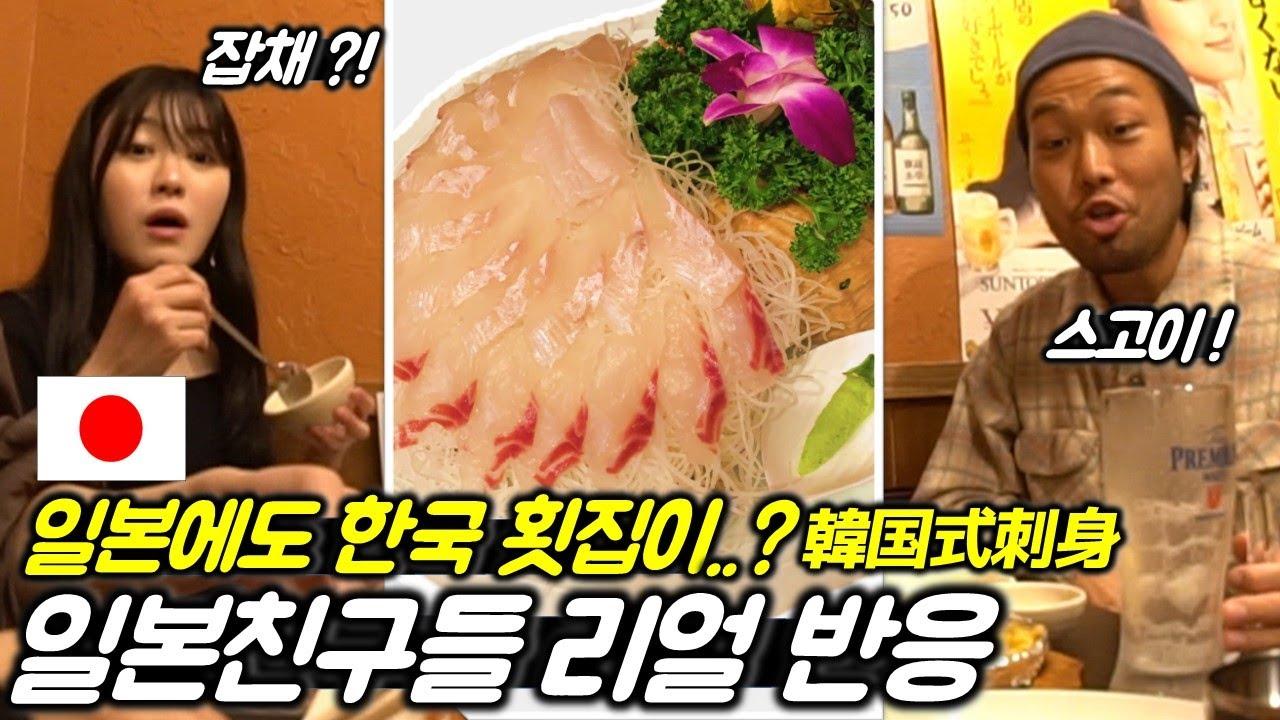 왜 끝도없이나와..? 한국식 회 처음먹어본 일본인 친구들 반응 !(feat.산낙지,잡채) 진심으로 놀랬음 ㅋㅋ