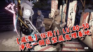 What Game : Warframe ✰ Wanted To Say : 【屍鬼】Lv. 40~50 - 淨化一個巨型屍鬼埋養地時間分布: 00:43 03:11 04:43 06:02 ----------------------------------------------------- ...