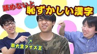 【大恥】読めないと恥ずかしい漢字クイズでクイズ王が不正解連発!あなたは解ける? thumbnail