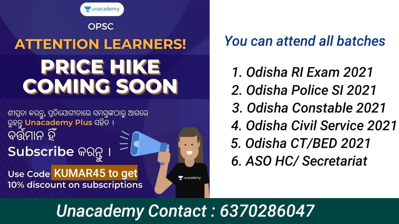 Unacademy OPSC Price hike alert | Join Now to get maximum discount | RI,SI,AMIN,ARI, Surveyor,CT,BED