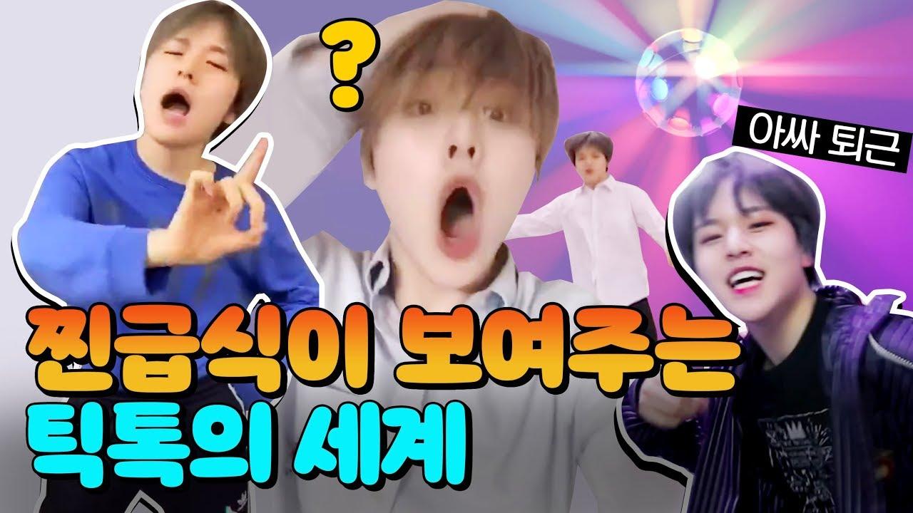 [남도현] 슈퍼인싸 틱톡커가 나타났다!!!!!(feat.INFP...?)