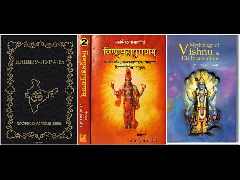 Вишну-Пурана. Книга 1. Перевод с санскрита. Аудиокнига. (Учение о высшем источнике бытия).