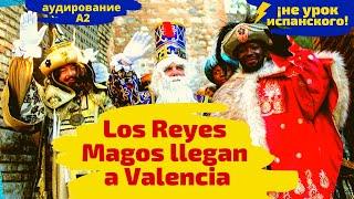 Зачем приезжают короли? Кто дарит подарки на новый год в Испании? Шествие Королей в Валенсии 2020