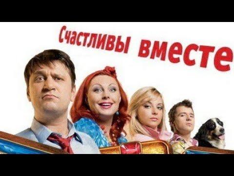 Счастливы вместе 1 сезон 116-118 серия