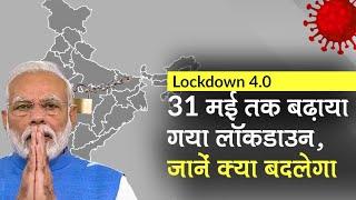 Lockdown 4.0 May 31 India: देश में 14 दिन के लिए बढ़ा लॉकडाउन | Maharashtra | Lockdown 4 Guidelines