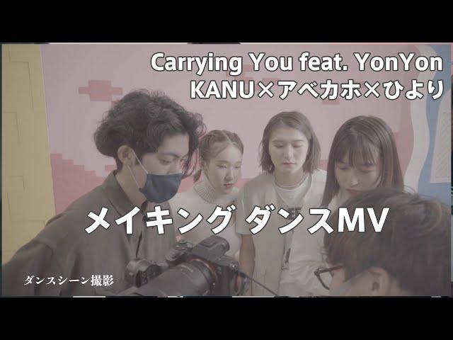 メイキング【ダンスMV】Carrying You feat. YonYon / ダンサー KANU×アベカホ×ひより(Collab Version)