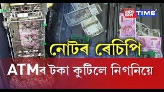 Rats munch on lakhs of rupees in an ATM at Tinisukia