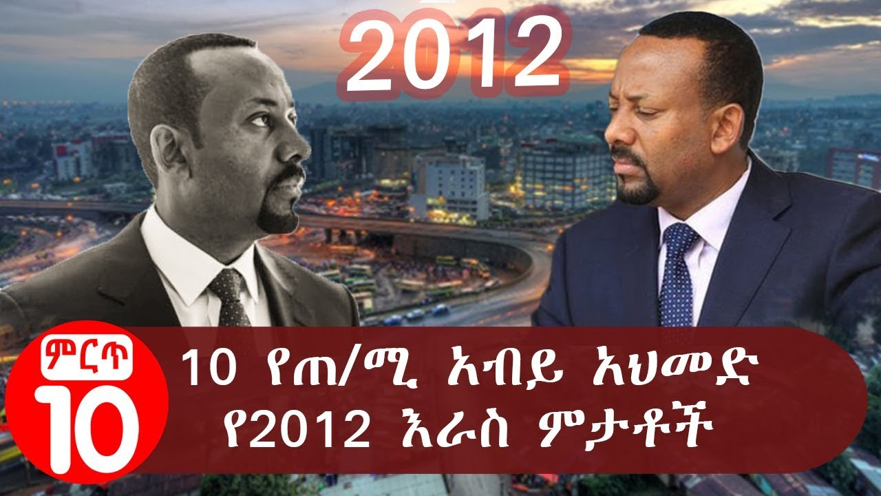10 Headaches of PM.Abiy Ahmed in 2012 |10 የጠ/ሚ አብይ አህመድ የ2012  እራስ ምታቶች