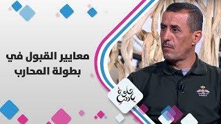 المقدم المتقاعد احمد الشوملي - معايير القبول في بطولة المحارب