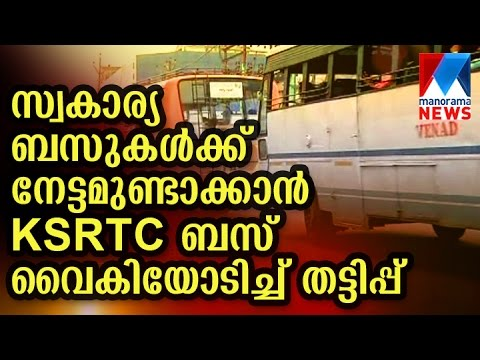 Illegal help for private bus lobby from KSRTC employees  | Manorama News