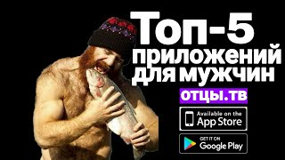 ОТЦЫ.ТВ - Топ-5 приложений для мужчин