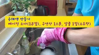 슬기로운 퇴직생활 #19  가스렌지 후드 기름때 청소방…