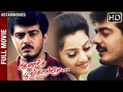 Anantha Poongatre Tamil Full Movie HD   Ajith   Karthik   Meena   Malavika   Deva   Star Movies