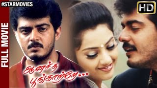 Anantha Poongatre Tamil Full Movie Hd  Ajith  Karthik  Meena  Malavika  Deva  Star Movies