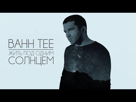 Bahh Tee - Жить Под Одним Солнцем