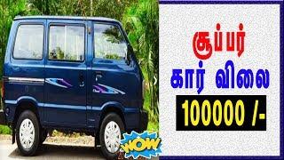 Maruti Suzuki Omni Used Cars Sales in Tamilnadu | Maruti Suzuki Omni