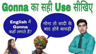 gonna कहाँ बोलते हैं   use of gonna in english, hindi meaning of gonna   gonna full form, sartaz sir