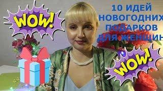 10 ИДЕЙ НОВОГОДНИХ ПОДАРКОВ 2019 ДЛЯ ЖЕНЩИН