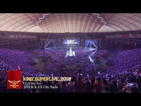 総勢18組のアーティストが集結した奇跡のステージ! | KING SUPER LIVE 2018 | ダイジェスト