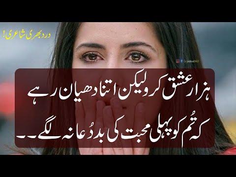Sad Poetry | Urdu 2 Line Poetry | Hindi Sad Love Poetry | Urdu Poetry | 2 Line Best Poetry