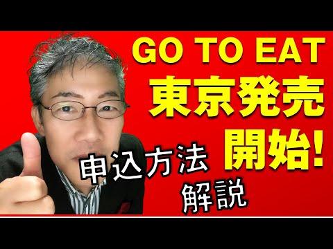 GO TO EATキャンペーン東京 プレミアム付食事券発売開始#GO TO EATキャンペーン#東京#プレミアム付食事券発売開始