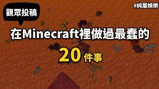 【純屬娛樂】Minecraft   觀眾投稿!在Minecraft裡做過最蠢的20件事?