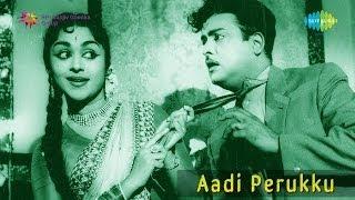 Aadi Perukku | Thanimayile song by AM Rajah