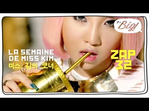 Zap - Le Zap de Miss Kim spécial Sexy - 동영상