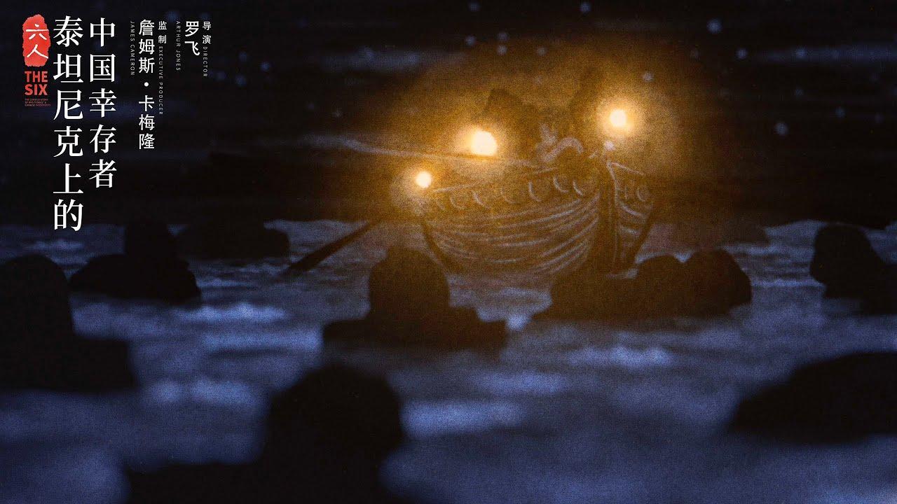 Trailer: Chinese Titanic Documentary Coming 04.16