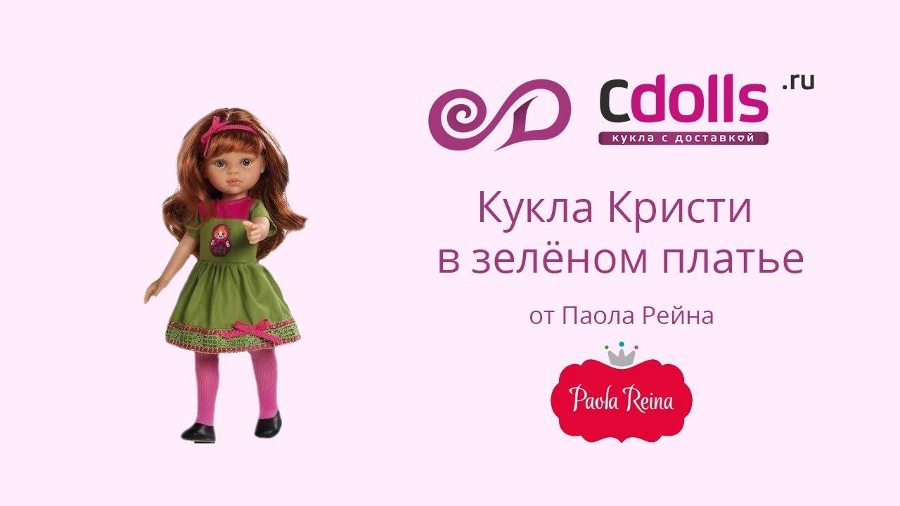 Кукла Кристи в зелёном платье от Паола Рейна - YouTube