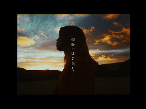 Crispy Camera Club / 季節のはじまり【Official Music Video】