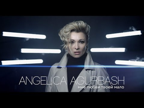 АНЖЕЛИКА Агурбаш - Мне любви твоей мало (Official Video) 2019