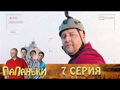Папаньки 7 серия