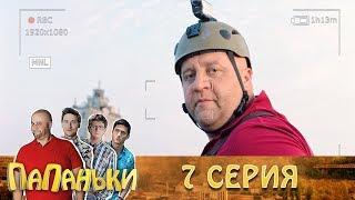 Папаньки 7 серия 1 сезон. Лучшие Семейные комедии -  приколы
