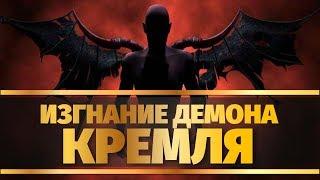 Грузия Россия 2019. Изгнание Демона Кремля