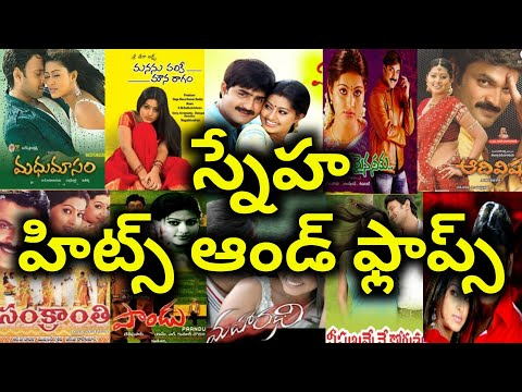 Sneha Hits And Flops All Telugu Movies List Upto Local Boy